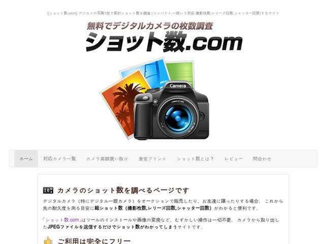 ショット数.comサイトイメージ