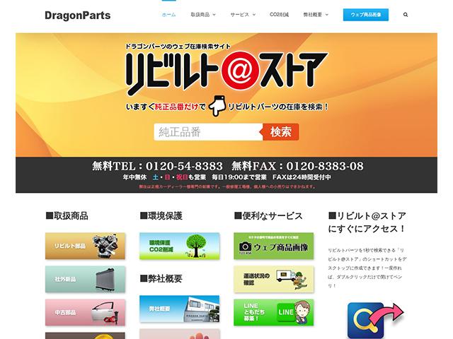 DragonParts.com サイトイメージ