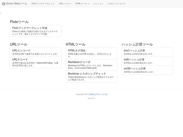 WebTools サイトイメージ