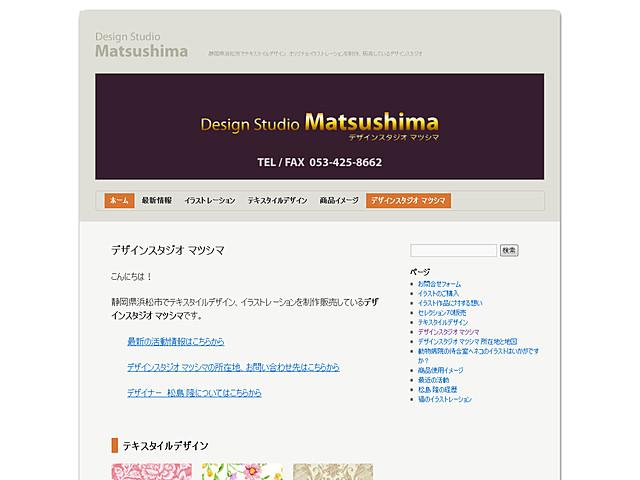 デザインスタジオ マツシマ サイトイメージ