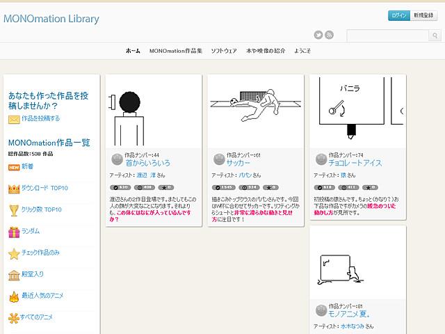 MONOmation Library サイトイメージ