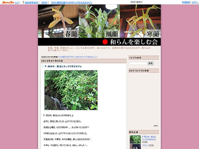 和らんを楽しむ会 サイトイメージ