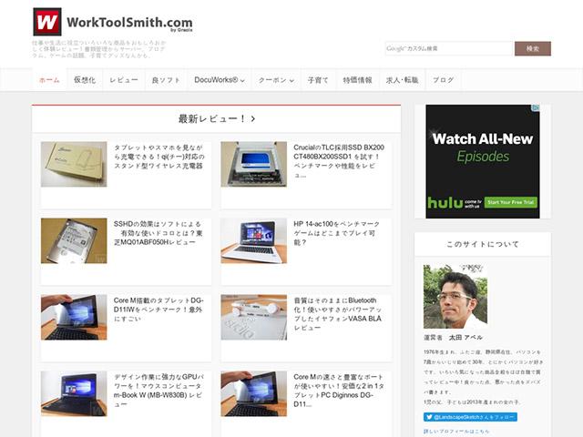 WorkToolSmith サイトイメージ